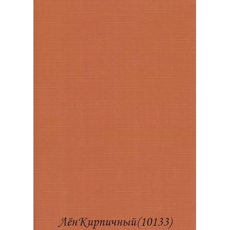 Лён 10133 Кирпичный