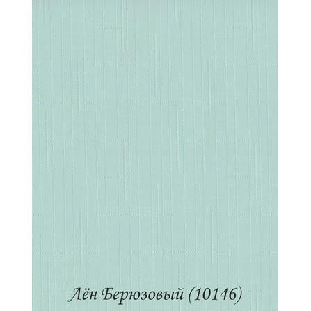Лён 10146 Берюзовый