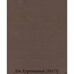Рулонные Шторы Лён 1.01.71 Коричневый