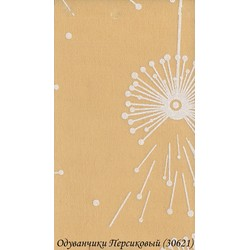 Рулонные Шторы Одуванчики 3.06.21 Персиковый