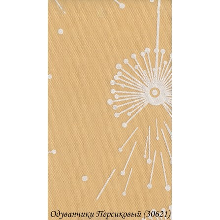 Рулонні Штори Кульбаби 3.06.21 Персиковий