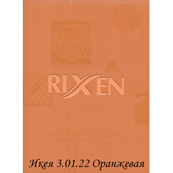 Рулонная Штора Икея 3.01.22 Оранжевая