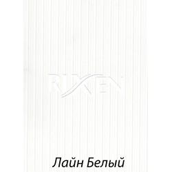 Жалюзи Вертикальные Лайн Белые 127мм