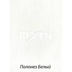 Жалюзи Вертикальные Полонез Белые 127мм