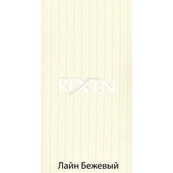 Жалюзи Вертикальные Анна Бежевые 127мм