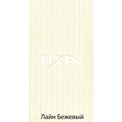 Жалюзи Вертикальные Лайн Бежевые 89мм