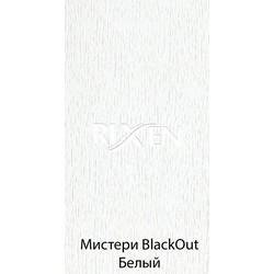 Жалюзи Вертикальные Мистери BlackOut Белые 89мм