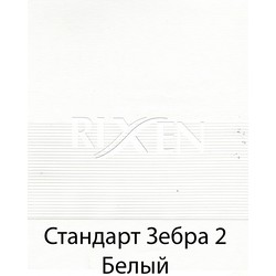 """Рулонні штори День-Ніч """"Стандарт Зебра 2 Білі"""""""