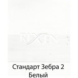 """Рулонные шторы День-Ночь """"Стандарт Зебра 2 Белые"""""""