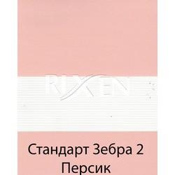 """Рулонные шторы День-Ночь """"Стандарт Зебра 2 Персиковые"""""""