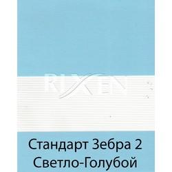 """Рулонные шторы День-Ночь """"Стандарт Зебра 2 Светло-Голубые"""""""