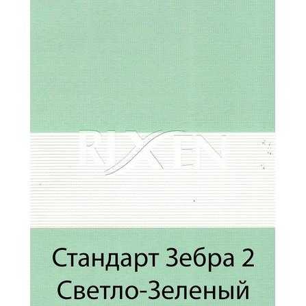 """Рулонные шторы День-Ночь """"Стандарт Зебра 2 Светло-Зеленые"""""""