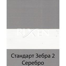 """Рулонные шторы День-Ночь """"Стандарт Зебра 2 Серебряные"""""""