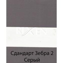"""Рулонные шторы День-Ночь """"Стандарт Зебра 2 Серые"""""""