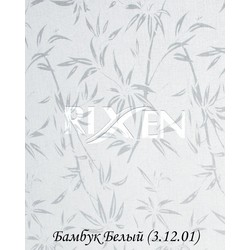 Рулонная Штора Бамбук 3.12.01 Белый