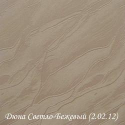 Рулонная Штора Дюна 2.02.12 Светло-Бежевый