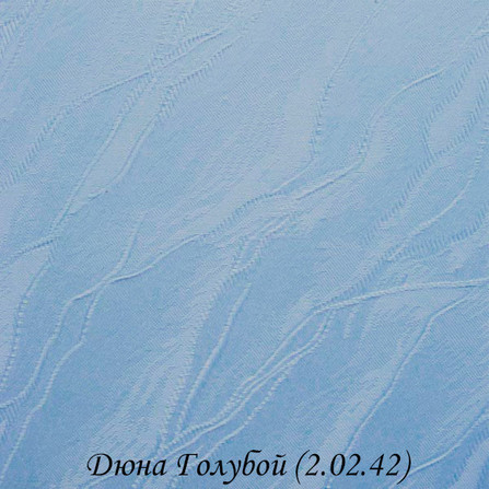 Рулонная Штора Дюна 2.02.42 Голубая