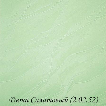 Рулонная Штора Дюна 2.02.52 Салатовая