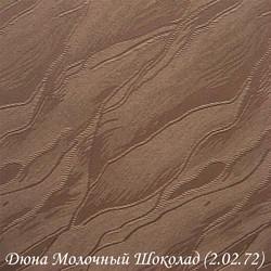 Рулонний Штора Дюна 2.02.72 Молочний Шоколад