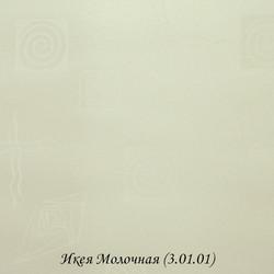Рулонний Штора Ікея 3.01.01 Молочна