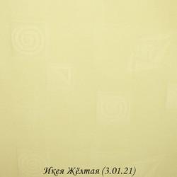 Рулонний Штора Ікея 3.01.21 Жовта