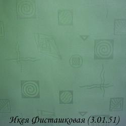 Рулонная Штора Икея 3.01.51 Фисташковая