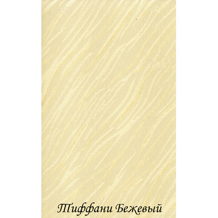 Жалюзі Вертикальні Тіффані Бежеві 127мм